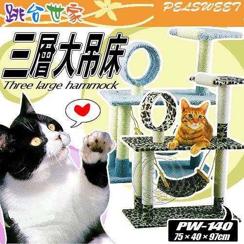 【 培菓平價寵物網 】PETSWEET》跳台世家PW-140三層大吊床(兼具磨爪功能)