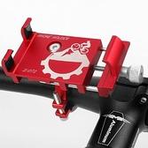 手機支架 鋁合金摩托車手機架電動電瓶山地自行車固定手機導航支架【快速出貨八折下殺】