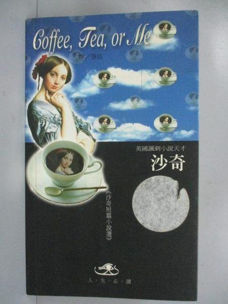 【書寶二手書T9/翻譯小說_IRE】COFFEE,TEA,OR ME-沙奇短篇小說選_沙奇, 張炎