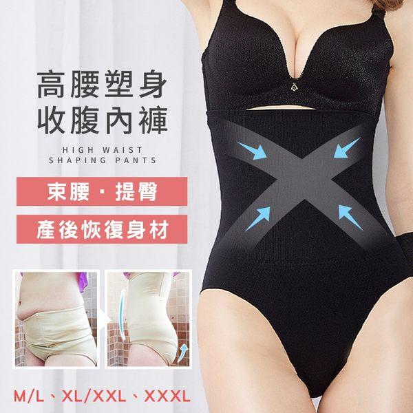 高腰塑身女士內褲【HFL911】透氣排汗束腰收腹機能束身褲內褲緊身衣加壓瘦身褲 #捕夢網