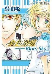 金色琴弦 Blue♪Sky 2(完)