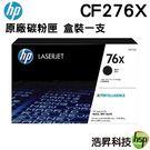 HP CF276X 76X 原廠碳粉匣 適用 M404n M404dn M428fdw M404dw