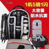 相機包 專業單反相機包攝影包雙肩包佳能尼康索尼男背包微單便攜收納袋配件 JD 玩趣3C