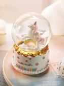 獨角獸水晶球音樂盒音樂盒帶雪花可發光生日女生禮物歐式天空之城 ATF polygirl