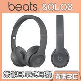 Beats Solo 3 Wireless 藍芽耳機 瀝青灰,長達 40小時音樂播放,24期0利率,APPLE公司貨