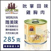 *KING WANG*【12罐組】唯美味Weruva《天然貓咪主食罐》285g  美國WDJ推薦品牌罐頭