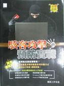 【書寶二手書T7/網路_XCF】駭客攻擊與預防實戰_龍馬工作室