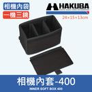 【相機內袋 M號】HAKUBA INNER SOFT BOX 400 型 HA33675 HA33676 灰色 黑色