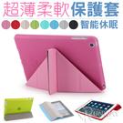 超薄 純色柔軟 防摔 保護套 蘋果 iPad mini4 pro9.7 10.2 10.5 帶休眠 平板保護殼 皮套