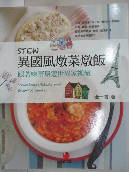 【書寶二手書T1/餐飲_DLP】STEW異國風燉菜燉飯-跟著味蕾環遊世界家裡燉_金一鳴