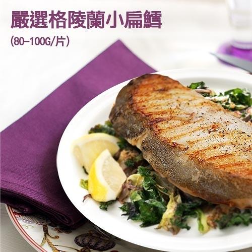 【屏聚美食】嚴選優質無肚洞格陵蘭扁鱈魚(大比目魚)5片組(每片重80~100g)_不灌重