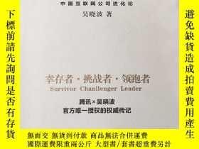 二手書博民逛書店罕見騰訊傳9架一3Y175203 吳曉波 浙江大學出版社 出版2
