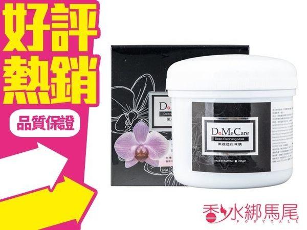 DMC 欣蘭 黑裡透白凍膜 深層 清潔 500g 公司貨◐香水綁馬尾◐