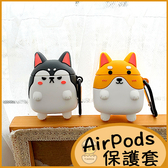 AirPods保護套 AirPods2保護殼  卡通柴犬保護套 AirPods1代 藍芽耳機矽膠軟殼 全包防摔 蘋果無線耳機