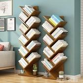 書架 兒童樹形書架創意楠竹實木簡約落地書桌面上收納置物架簡易小書櫃 MKS薇薇