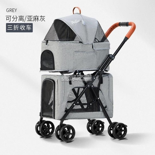 寵物推車 輕便折疊便攜貓狗寵物推車車載狗狗貓咪雙層車包可以分離