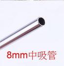 45元--304不鏽鋼8mm中直吸管