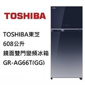 【南紡購物中心】TOSHIBA東芝 608公升鏡面雙門變頻冰箱 GR-AG66T(GG)