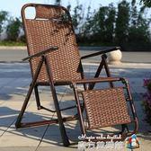 藤編夏涼椅躺椅折疊午休藤椅午睡陽臺家用休閑椅老人椅子靠背懶人