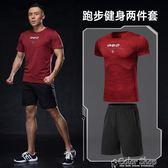 男士跑步運動套裝夏季透氣吸汗速干衣薄款短袖上衣休閒寬鬆健身服color shop