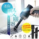超迷你吸塵器 小縫隙清潔 USB吸塵器 電腦主機 鍵盤 小型吸塵器 手持式吸塵器 居家清潔【DE242】