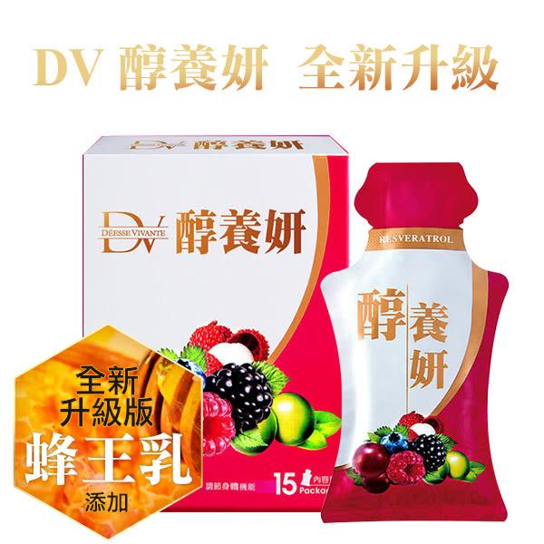 DV 醇養妍 15入 蜂王乳+維生素E 全新升級【小紅帽美妝】