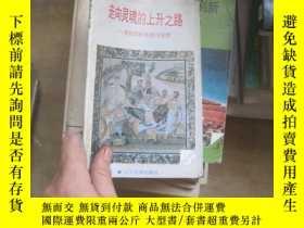 二手書博民逛書店罕見4210走向靈魂的上升之路19636 胡志強 遼寧大學出版社