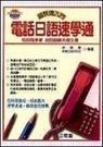 二手書博民逛書店 《電話日語速學通》 R...