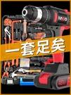 電鉆手動工具套裝五金電工專用維修多功能工具箱【輕派工作室】
