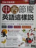 【書寶二手書T9/語言學習_QNJ】Live互動英語年度特別企劃:中西節慶英語這樣說