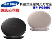 東訊 SAMSUNG 原廠 折疊式無線閃充充電座 EP-PG950 三星 無線充電板 旅充 快充 充電器