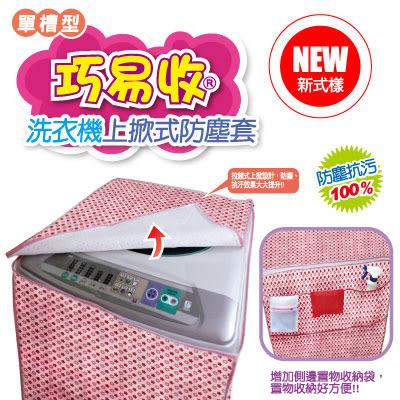 熱銷到貨~洗衣機上折式防塵套1入 紅花 / 愛心 / 藍泡泡 - 全罩式/ 洗衣機防塵套約66x66x90cm / AS7261