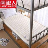 南極人榻榻米學生宿舍床墊米單人床褥墊子海綿床0.9*2.0