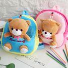 韓版卡通兒童書包幼兒園男女童1-3歲寶寶書包雙肩防走失丟失背包