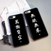 萬物皆空無欲無求iPhoneX手機殼6s蘋果8保護殼7plus【販衣小築】