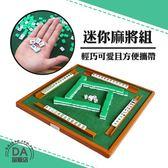 迷你麻將 旅行麻將 四合一 麻將+麻將桌+骰子+牌尺 袖珍麻將 小麻將 桌遊(79-0886)