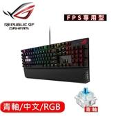 ASUS 華碩 ROG Strix Scope Deluxe RGB 機械電競鍵盤 青軸