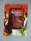 【書寶二手書T9/翻譯小說_KPK】煉獄廚房食習日記_比爾.佈福特