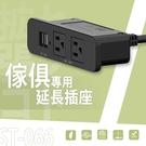 延長線/充電座/延長插座【配件類】ST-066 傢俱專用延長插座 dayneeds
