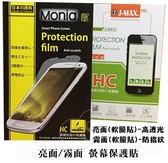 『螢幕保護貼(軟膜貼)』夏普 SHARP M1 P1 S3 Z2 Z3 亮面-高透光 霧面-防指紋 保護膜