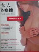 【書寶二手書T2/養生_ZDY】女人的身體健康自助手冊_Peggy Morgan