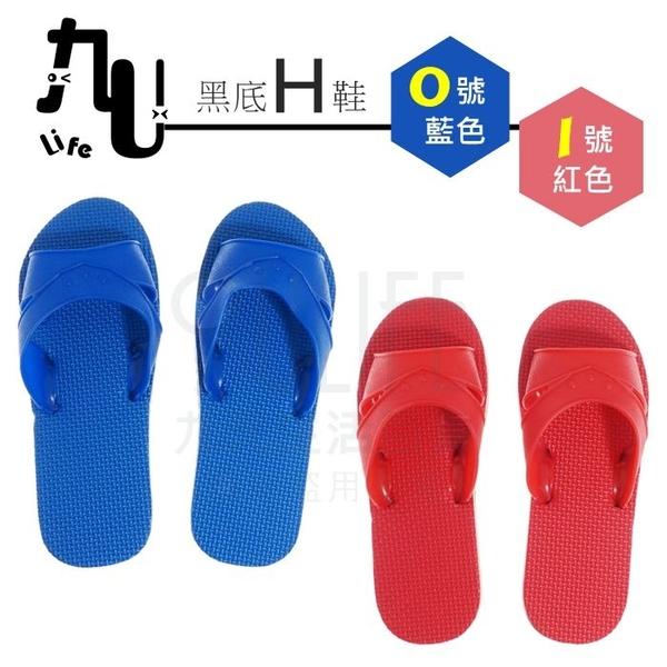 【九元生活百貨】黑底H拖 室內拖 室外拖 浴室拖 防水塑膠拖鞋 台灣製