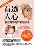 (二手書)看透人心:徹底辨別偽裝下的面具