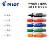 PILOT 百樂 WMBM-18BMC 可換卡水白板 太字 粗字平芯 / 支