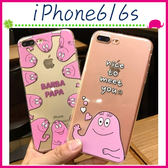 Apple iPhone6/6s 4.7吋 Plus 5.5吋 巴巴背蓋 透明底手機套 全包邊保護套 卡通少女心手機殼 TPU保護殼