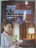 【書寶二手書T2/大學商學_DBO】旅館人力資源管理(第三版)_劉桂芬