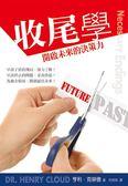 (二手書)收尾學:開啟未來的決策力