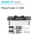 [新品上市] Nanlite 南光 PavoTube II 15CX 2Kit 光棒 RGB光棒 攝影燈 魔光棒 可調色溫 雙燈組 公司貨