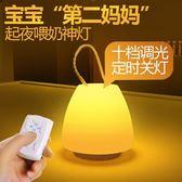 新生兒月子創意插電充電遙控台燈臥室床頭嬰兒寶寶喂奶小夜燈   LannaS