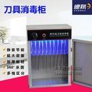 廚房飯店紫外線刀具消毒櫃小型掛牆式殺菌帶鎖台式砧板菜刀筷子箱 每日特惠NMS